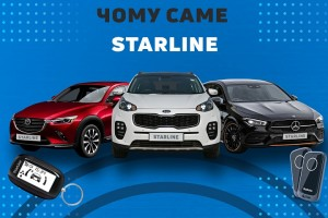 Почему StarLine Украина – топ-6 причин доверия