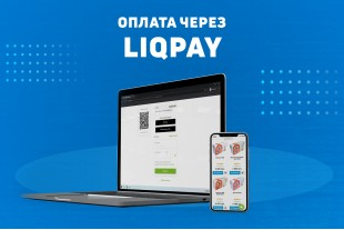 Приватбанк приостанавливает поддержку старого протокола шифрования TLS 1.1 для LiqPay