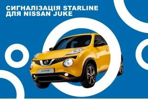 Автосигналізація на Nissan Juke – побудова надійного захисту від StarLine