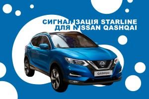Автосигналізація на Nissan Qashqai 2018-2021 рр. – проект надійного захисту від StarLine