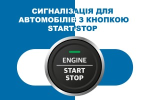 Сигнализации для автомобилей с кнопкой старт-стоп: нюансы установки