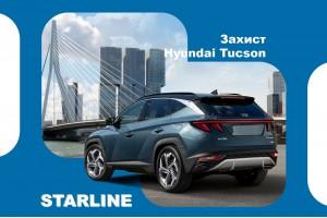 Автосигнализация на Hyundai Tucson 2021 года – проект защиты от специалистов StarLine
