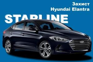 Автосигнализация на Hyundai Elantra 2016-2018 гг. – специальный проект защиты от специалистов StarLine
