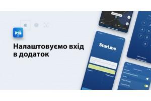 Як налаштувати швидкий вхід в StarLine 2 iOS
