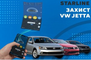Автосигнализация на VW Jetta 2011-2019 рр. – спеціальний проект StarLine