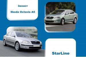 Автосигнализация для Skoda Octavia A5 (2005-2012 гг.) – проект защиты от угона специалистов StarLine
