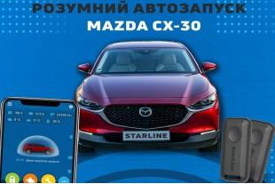 Бесключевой обход от СтарЛайн теперь и на Mazda CX-30!
