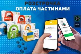 Автосигнализация в оплату частями ПриватБанк и Monobank – защита StarLine уже сегодня