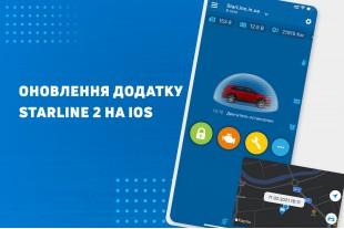 Обновление Starline 2 для iOS: что нового в версии 2.8?
