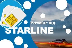 Роуминг от StarLine: условия, нюансы и алгоритм подключения
