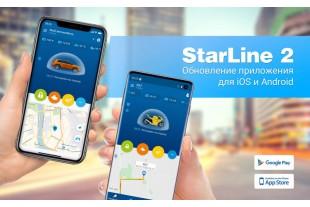 Обновление приложения StarLine 2 для iOS и Android
