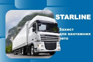 Сигнализация 24V для грузового транспорта: возможности оборудования StarLine