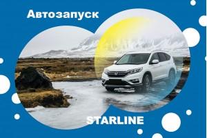 Автоматический и дистанционный запуск двигателя от StarLine: скрытые возможности, условия и сценарии