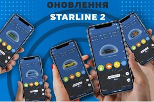 Изменения в приложении StarLine 2: что нового появилось в версиях iOS и Android