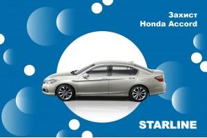 Автосигнализация на Хонда Аккорд 2013-2015 гг. – проект защиты специалистов StarLine