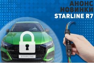 Микрореле StarLine R7 скоро в Украине – детальный анонс новинки