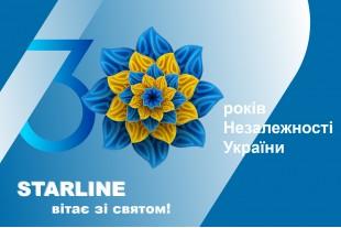 C Днем Независимости, Украина – искренние поздравления от команды StarLine