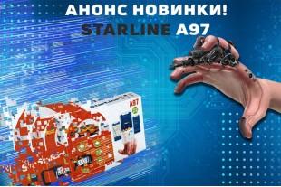 StarLine 7 поколения – новые возможности гибкой логики