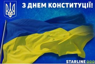 С Днем Конституции Украины – праздник свободы, демократии и правовой защиты