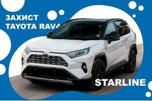 Автосигнализация на Toyota RAV4 2019-2021 гг. – надежная защита от специалистов StarLine