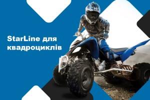 Фирменные стандарты защиты от StarLine для квадроциклов – безопасность в экстремальных условиях