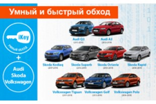 Умный обход для автомобилей на базе MQB (Audi, VW, Skoda) – распространенные вопросы
