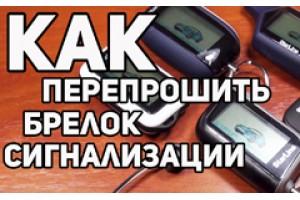 Подпись брелков к автосигнализации StarLine - инструкция - StarLine Украина