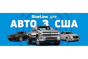 Охранный комплекс StarLine для американских автомобилей – гибкие возможности выбора