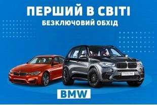 И снова первые – революционный обход для BMW от StarLine!