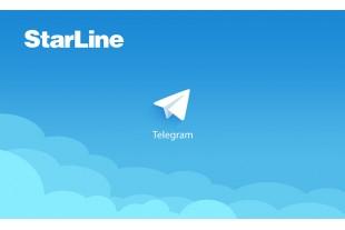 Онлайн-бот Telegram от StarLine – новые возможности для управления охранной системой!