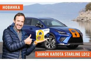 Универсальные замки капота StarLine L21 и LD12 уже в Украине