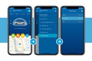 Приложение StarLine 2 – индивидуальность с выбором типа и цвета кузова