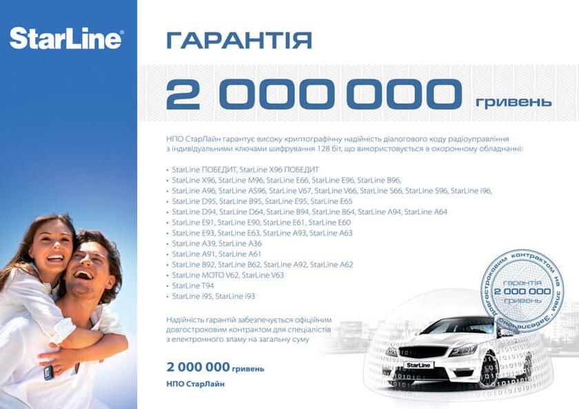Гарантия от электронного взлома автосигнализаий StarLine = 2 мил. гривен