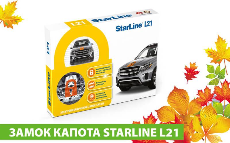 Замок капота StarLine L21