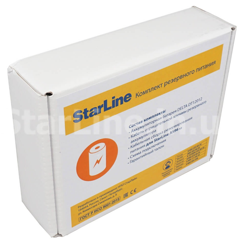 Комплект резервного питания StarLine Мастер-6
