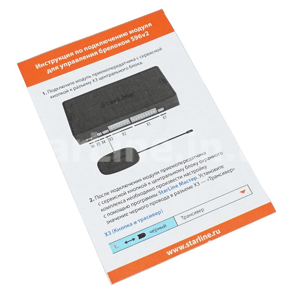 Комплект управління брелоком для StarLine S66/S96 V2